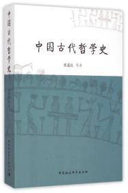 中国古代哲学史
