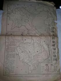 1970年南方日报编  越南老挝 柬埔寨 示意图