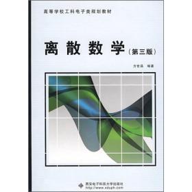 离散数学 方世昌 第三版 9787560621579 西安电子科技大学出版社