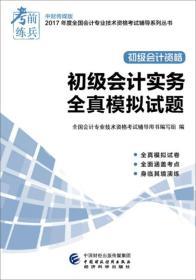初级会计职称2017教材辅导   中国财政经济出版社 9787509570852