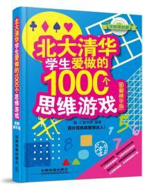 北大清华学生爱做的1000个思维游戏(图解精华版)