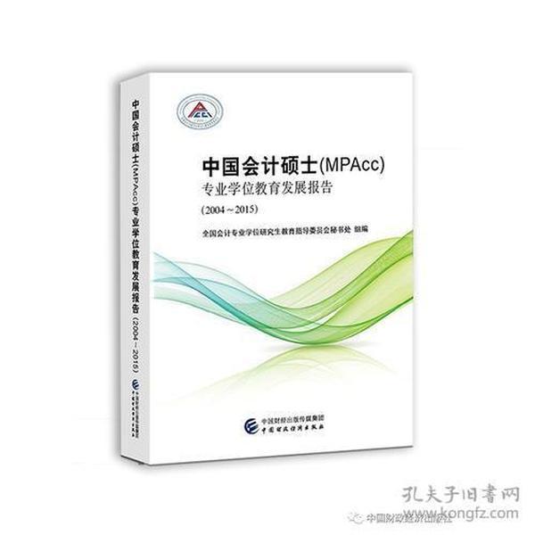 中国会计硕士(MPAcc)专业学位教育发展报告(2004-2015)