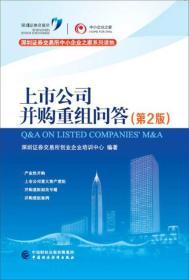 上市公司并购重组问答(第2版)