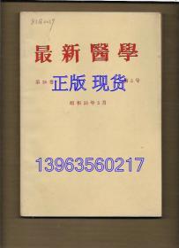 最新医学 1981.5【日文版 于治疗癌有关的书】