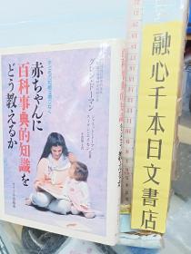 子どもの知能はりなく  赤ちやんに  百科事典的知识をどう教えるか   32开日文版育儿书