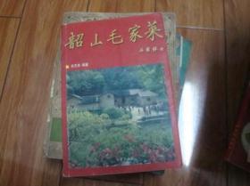 韶山毛家菜【肖克资编著 / 华夏出版社