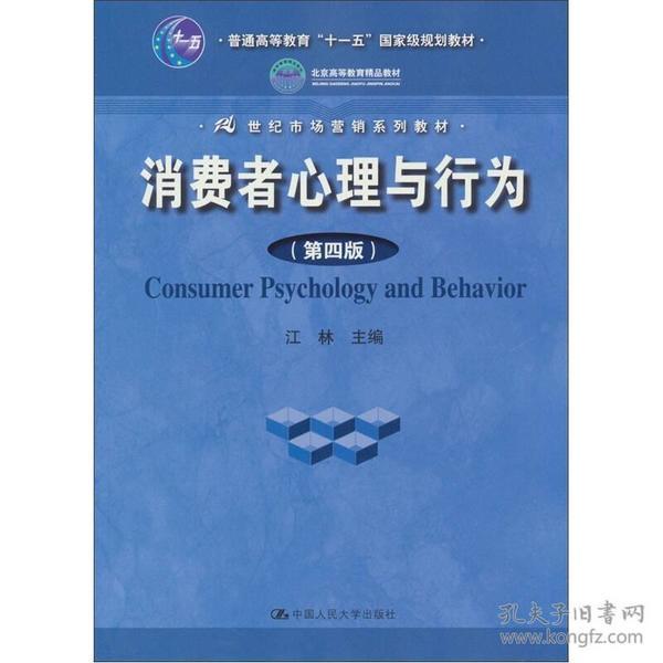 """消费者心理与行为(第4版)/21世纪市场营销系列教材·普通高等教育""""十一五""""国家级规划教材"""