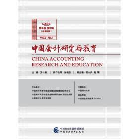 中国会计研究与教育-第9卷 第1辑(总第9辑)