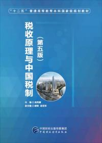 税收原理与中国税制(第五版) 庞凤喜 中国财政经济出版社