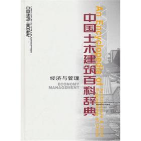 中国土木建筑百科辞典:经济与管理