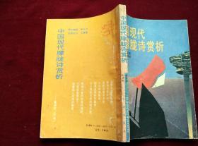 中国现代朦胧诗赏析