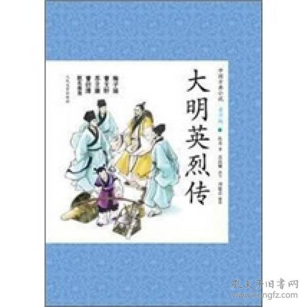 中国古典小说(青少年版):大明英烈传