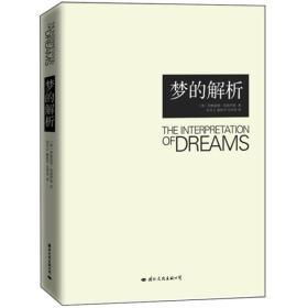 梦的解析(软精装珍藏本)