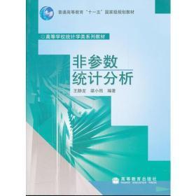 非参数统计分析王静龙,梁小筠高等教育出版社9787040186826
