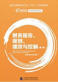 财务报告、规划、绩效与控制(第二版)