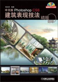 正版二手正版精雕细琢中文版PhotoshopCS6建筑表现技法机械工业出版社9787有笔记