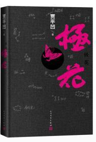 极花9787020114016(HZ精品书)