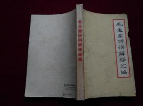 毛主席诗词解释汇编(1967年印)