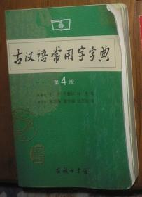 古汉语常用字字典(第4版) 15年印刷
