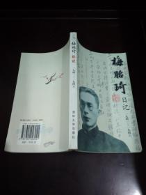 梅贻琦日记(1941――1946)