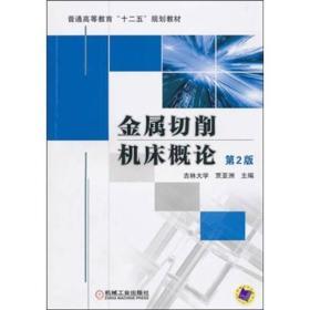 金属切削机床概论 贾亚洲 第2版 9787111319993 机械工业出版社