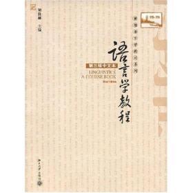 语言学教程:第三版中文本