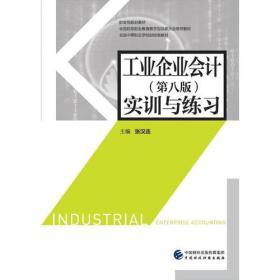 工业企业会计(第八版)实训与练习