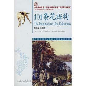 101条花斑狗(语文新课标双语版)