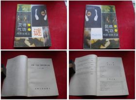 《灵魂特异功能之谜》,32开王霖著,吉林人民1989.1出版,5074号,图书