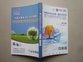 《2015 中国卒中学会第一届学术年会暨天坛国际脑血管病会议》.