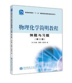 物理化学简明教程例题与习题(第2版)