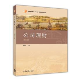 正版二手公司理财第三3版陈雨露高等教育出版社9787040406368