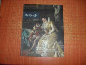 嘉德四季 美的喜悦 2 十九世纪欧洲油画珍藏 展卖