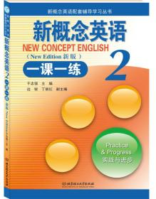 新版新概念英语一课一练2 新概念英语第二册教材辅导 新概念英语教材配套练习册 同步一课一练 含答案北京理工大学出版社
