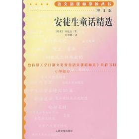 安徒生童话精选(增订版)语文新课标必读丛书/小学部分
