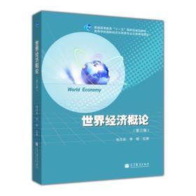 """普通高等教育""""十一五""""国家级规划教材·高等学校国际经济与贸易专业主要课程教材:世界经济概论(第3版)"""