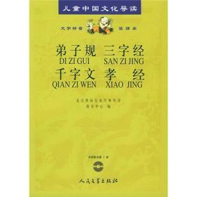 儿童中国文化导读:弟子规·三字经·千字文·孝经