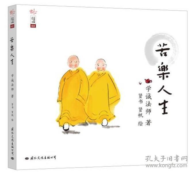 苦樂人生:學誠法師人生三書之二