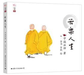 【正版书籍】苦乐人生