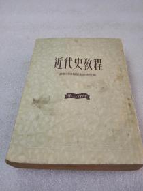 《近代史教程》(第二分册)稀少!人民出版社 1953年1版2印 平装1册全