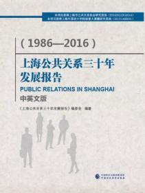 上海公共关系三十年发展报告(1986—2016)