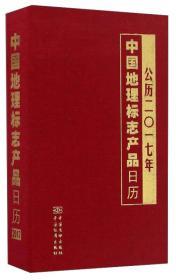 中国地理标志产品日历(公历2017年)