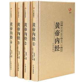 【精装】众阅典藏馆全4册黄帝内经 辽海出版社q
