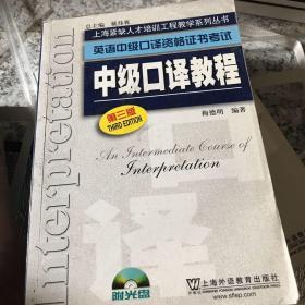 英语中级口译资格证书考试中级口译教程-第三版