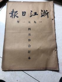 浙江日报1951年4月 馆藏合订本 如图
