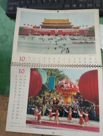 1974到2013各种台月历,30种800元单本50元