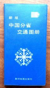 新版中国分省交通图册