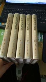 世界文学名著连环画.欧美部分 6  7  8   9  10  (5本)精装