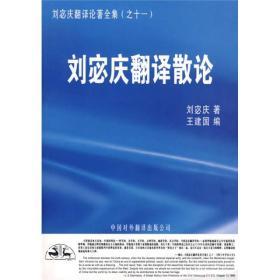 刘宓庆翻译散论