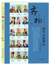 国学百家讲坛(道学分卷):齐物